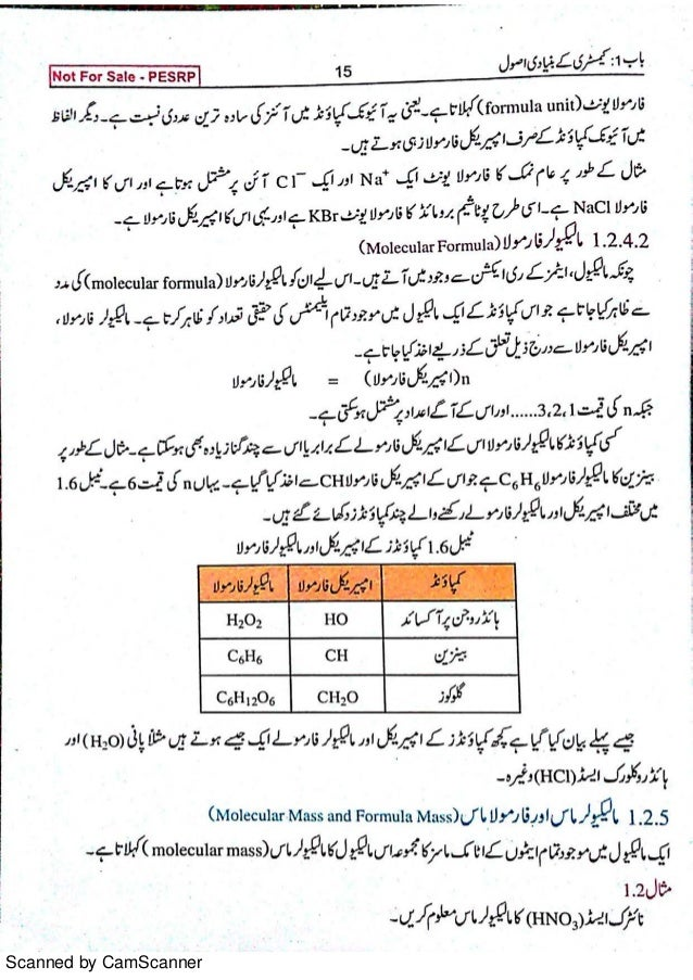 9th class chemistry book urdu 1 scanned by camscanner 18 urtaz Choice Image