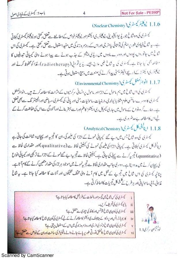 Carbon dating definisjon i urdu