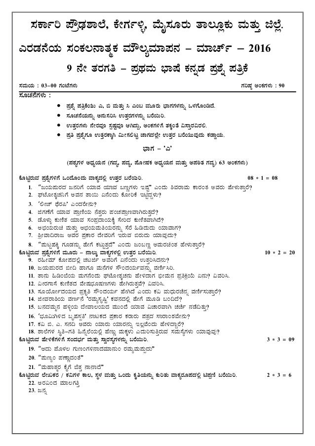 Essay writing websites newspaper in kannada language