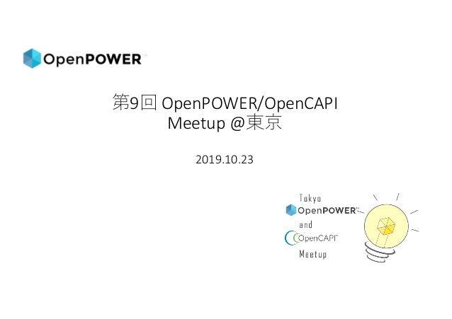 9 OpenPOWER/OpenCAPI Meetup@ 2019.10.23