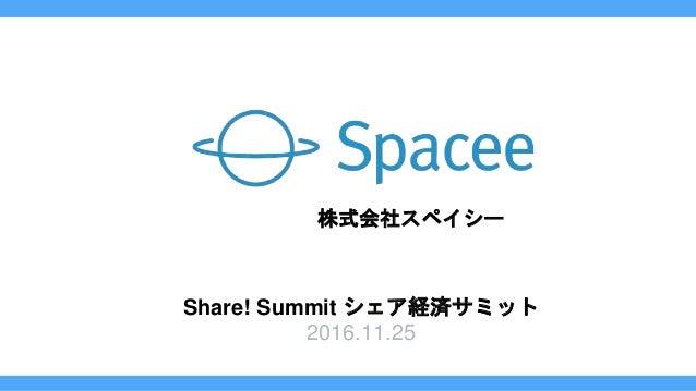 Share! Summit シェア経済サミット 2016.11.25 株式会社スペイシー