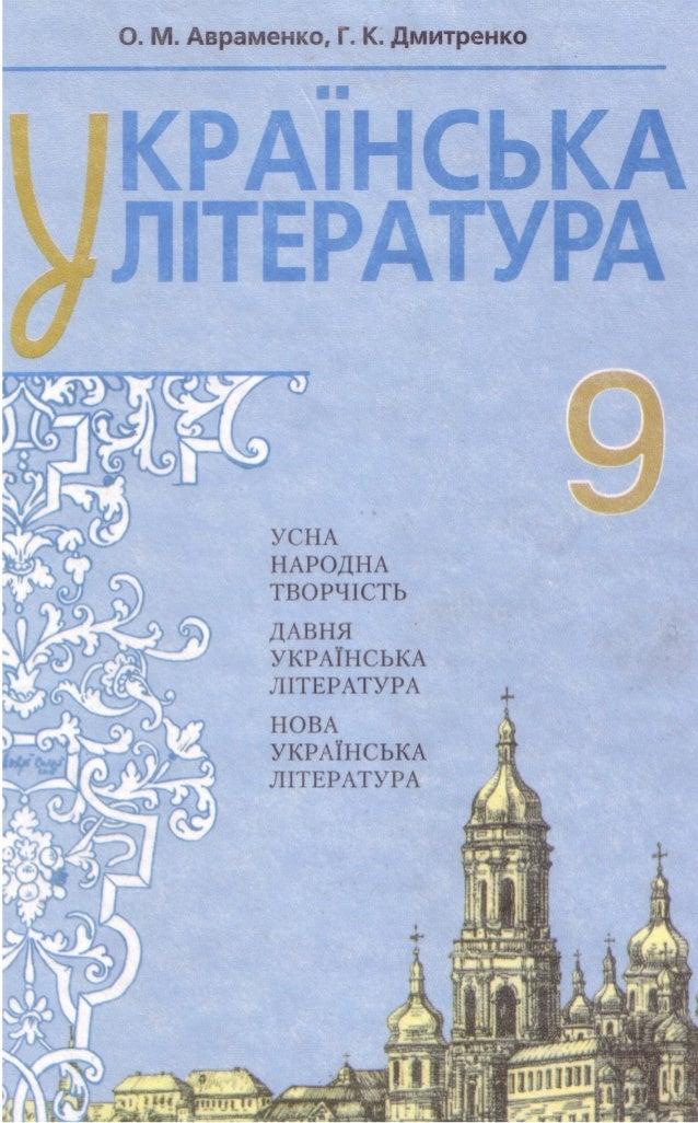 Украинская 9 класс авраменко решебник дмитренко литература
