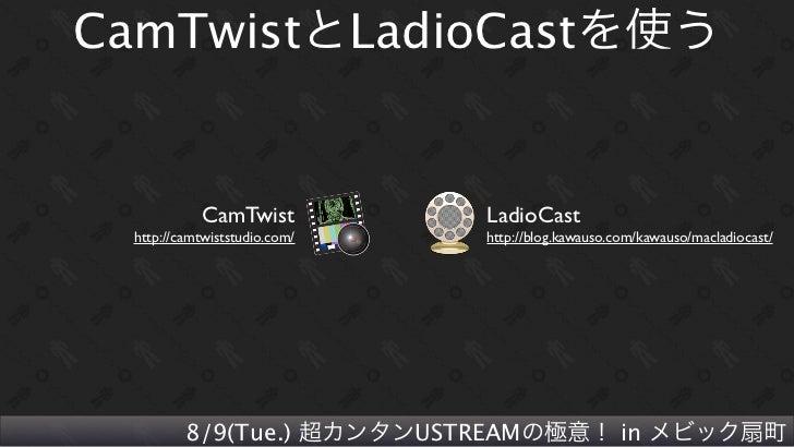 8/9 ustream講座 Ctwist+LadioCast