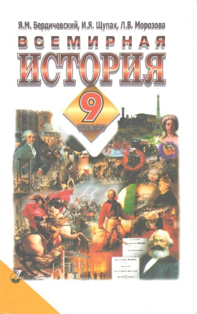 Бердичевский я.м всемирная история учебник для 9 класса общеобразовательных учебных заведений