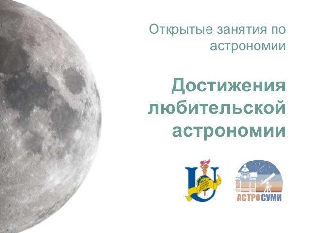 Открытые занятия по астрономии Достижения любительской астрономии