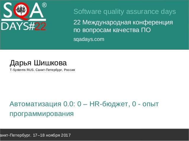 Software quality assurance days 22 Международная конференция по вопросам качества ПО sqadays.com анкт-Петербург. 17–18 ноя...