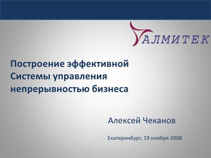 Построение эффективной Системы управления непрерывностью бизнеса                    Алексей Чеканов                   Екат...