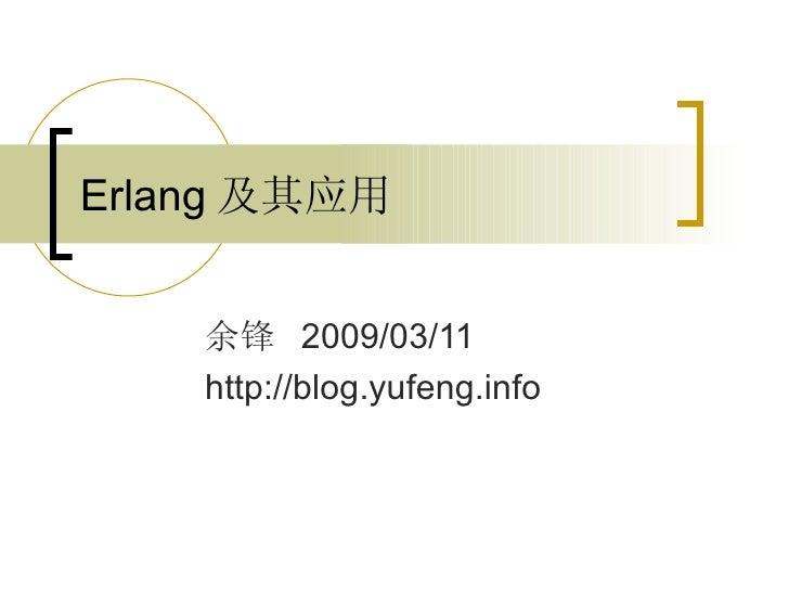 Erlang 及其应用 余锋  2009/03/11 http://blog.yufeng.info