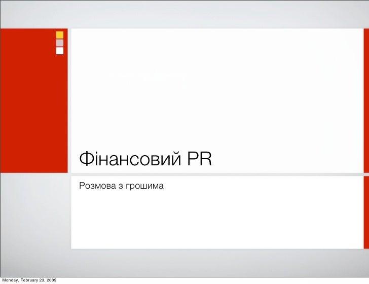 Фінансовий PR                             Розмова з грошима     Monday, February 23, 2009