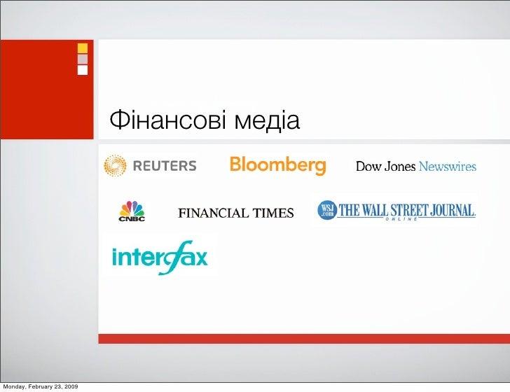 Фінансові медіа     Monday, February 23, 2009
