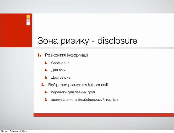 Зона ризику - disclosure                              Розкриття інформації                                Своєчасне       ...