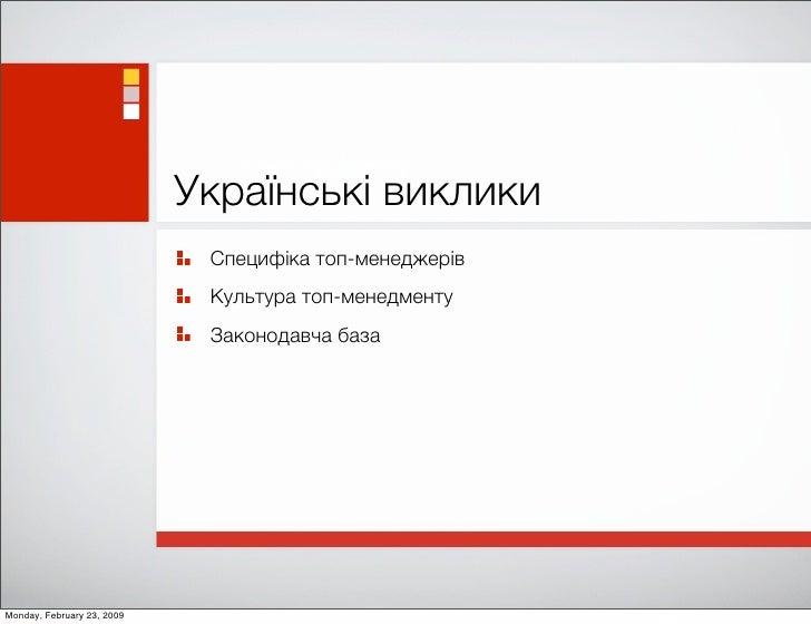 Українські виклики                              Специфіка топ-менеджерів                              Культура топ-менедме...