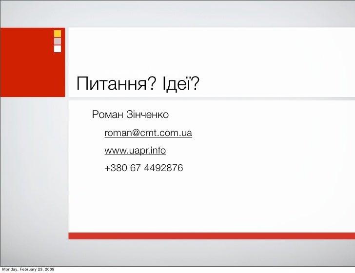 Питання? Ідеї?                              Роман Зінченко                                roman@cmt.com.ua                ...
