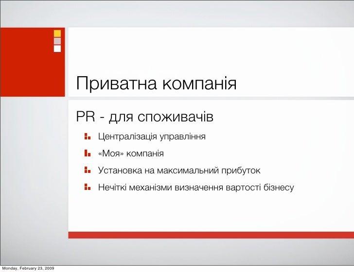 Приватна компанія                             PR - для споживачів                                Централізація управління ...