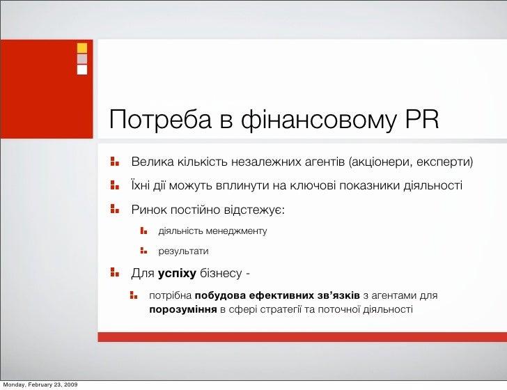 Потреба в фінансовому PR                              Велика кількість незалежних агентів (акціонери, експерти)           ...