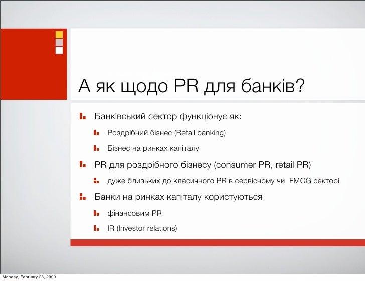 А як щодо PR для банків?                              Банківський сектор функціонує як:                                 Ро...