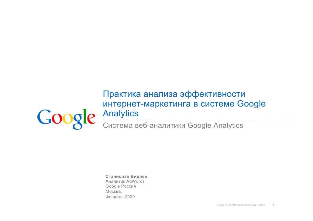 Практика анализа эффективности интернет-маркетинга в системе Google Analytics Система веб-аналитики Google Analytics     С...