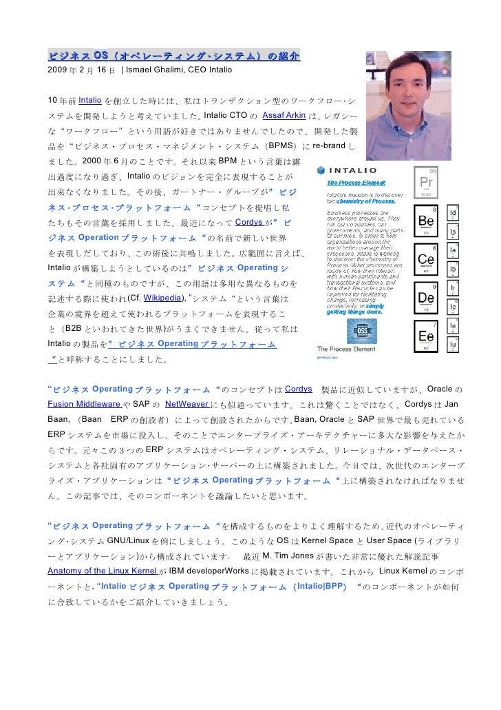 ビジネス OS(オペレーティング・システム)の紹介 2009 年 2 月 16 日 | Ismael Ghalimi, CEO Intalio            10 年前 Intalio を創立した時には、私はトランザクション型のワークフ...