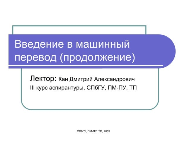 Introduction To Machine Translation (continuation)