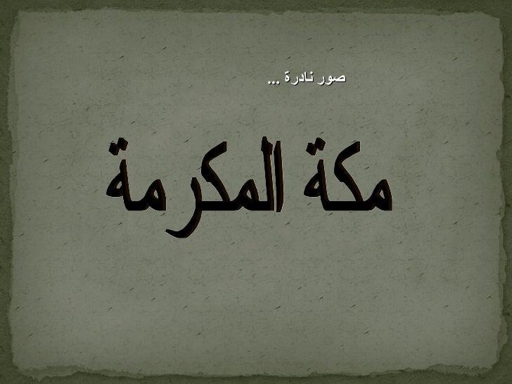 مكة المكرمة صور نادرة   ...