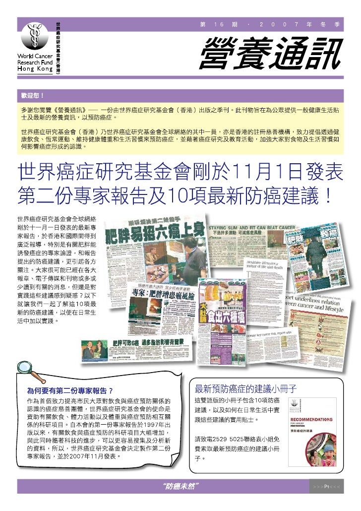 World Cancer Research Fund Nutrition Newsletter Vol 16