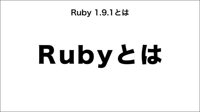 Ruby 1.9.1とは Rubyとは