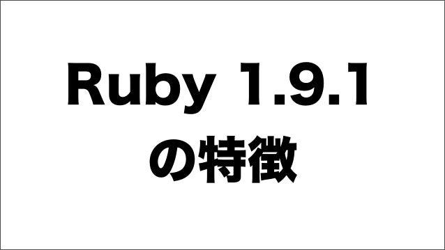 Ruby 1.9.1 の特徴