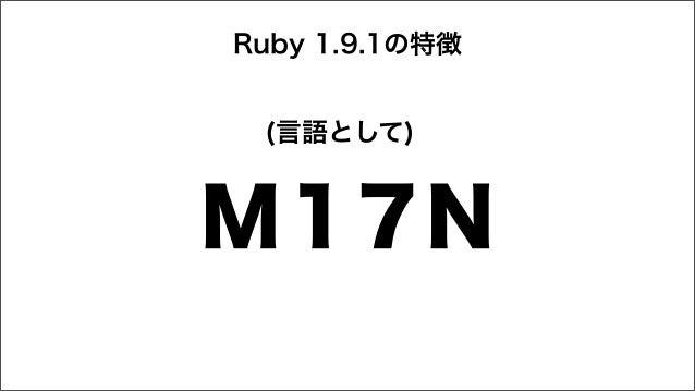 M17N Ruby 1.9.1の特徴 (言語として)
