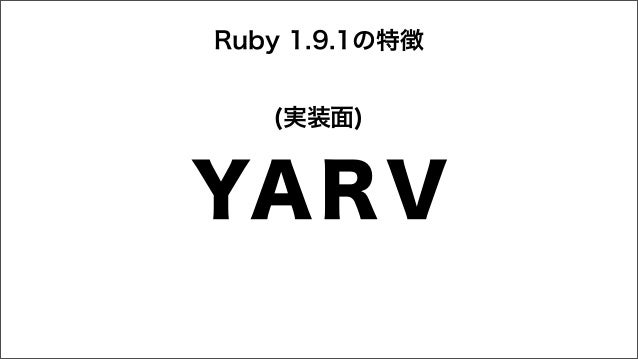 Ruby 1.9.1の特徴 YARV (実装面)