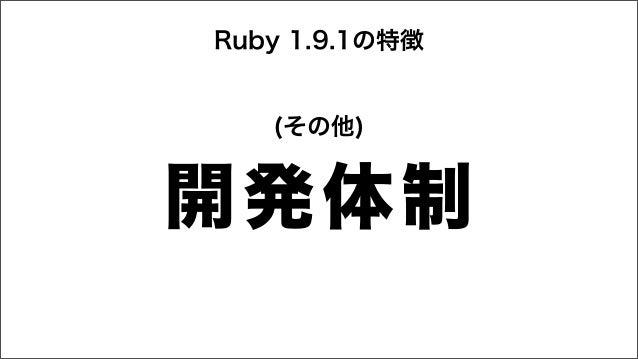 Ruby 1.9.1の特徴 開発体制 (その他)
