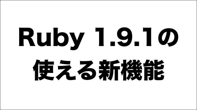 Ruby 1.9.1の 使える新機能