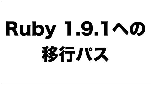 Ruby 1.9.1への 移行パス