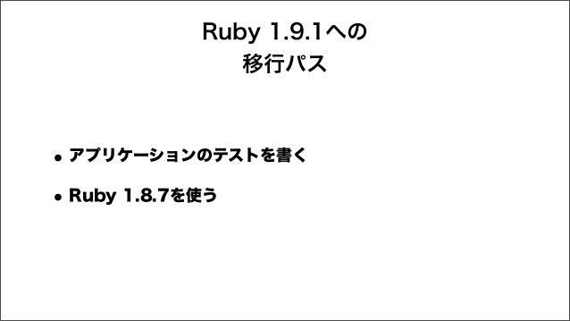 Ruby 1.9.1への 移行パス •アプリケーションのテストを書く •Ruby 1.8.7を使う