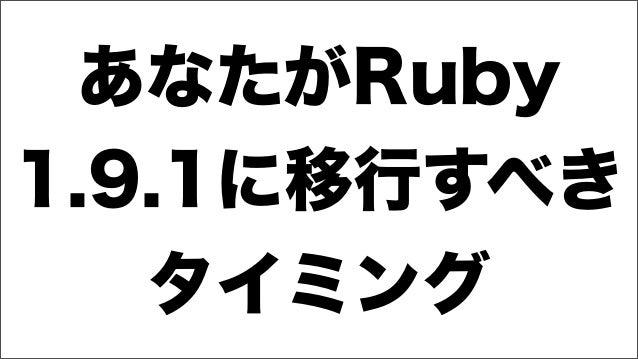 あなたがRuby 1.9.1に移行すべき タイミング