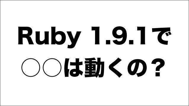 Ruby 1.9.1で ○○は動くの?