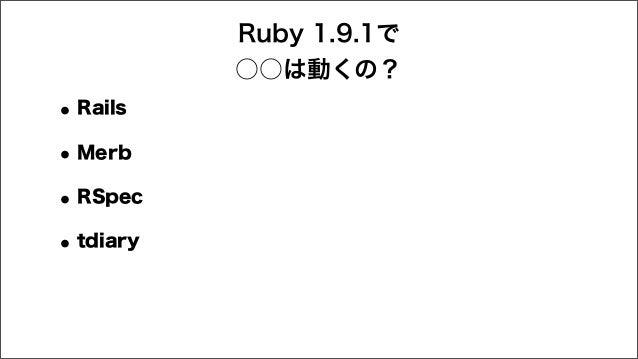 •Rails •Merb •RSpec •tdiary Ruby 1.9.1で ○○は動くの?