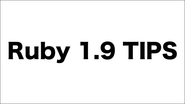 Ruby 1.9 TIPS