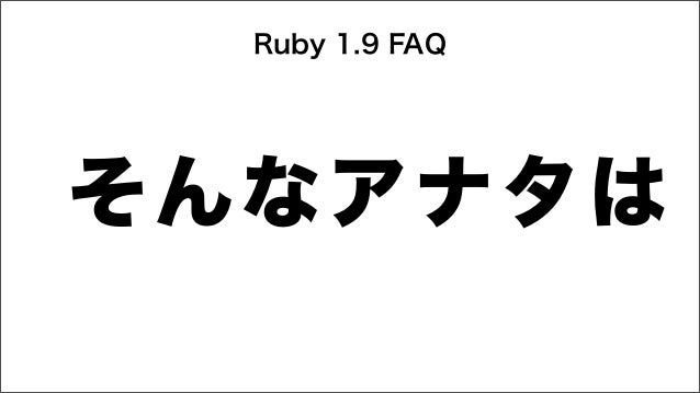 Ruby 1.9 FAQ そんなアナタは