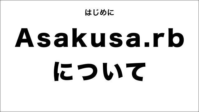 はじめに Asakusa.rb について