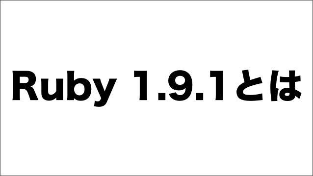 Ruby 1.9.1とは