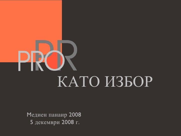 Mедиен панаир 2008  5 декември 2008 г. КАТО ИЗБОР