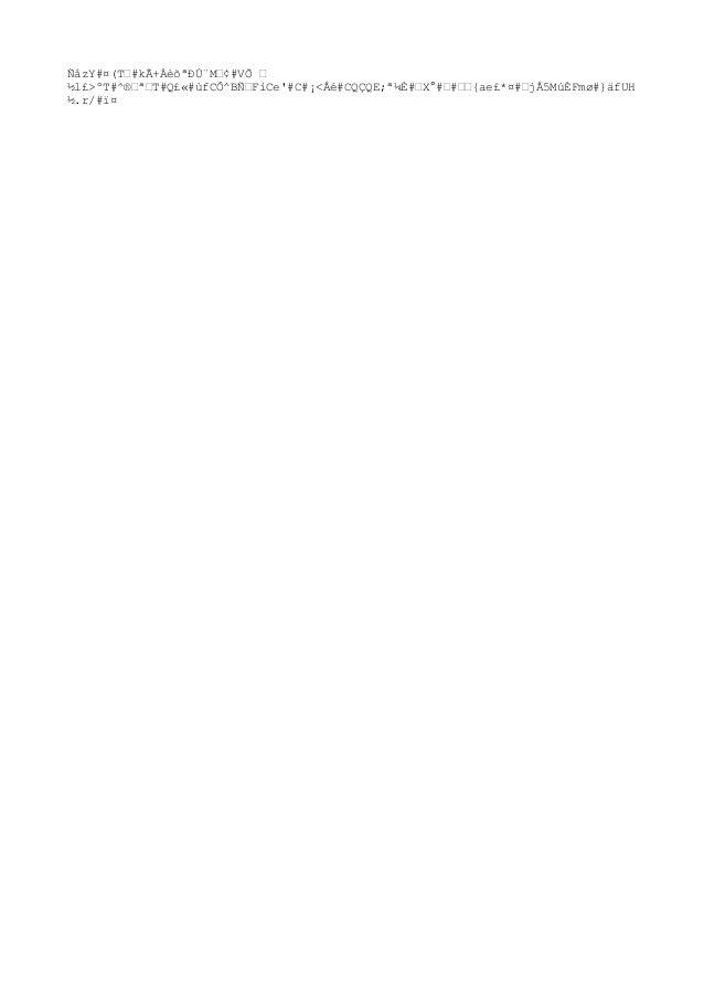 ÑåzY #¤(T–#kÃ+ÀèõªÐÚ¨M–¢#VÕ – ½l£>ºT#^®–ª–T#Q£«#ùfCÔ^BіFíCe'#C#¡<Åé#CQÇQE;ª¼È#–X°#–#––{ae£*¤#–jÅ5MúÈFmø#}äfUH ½.r/#ï¤