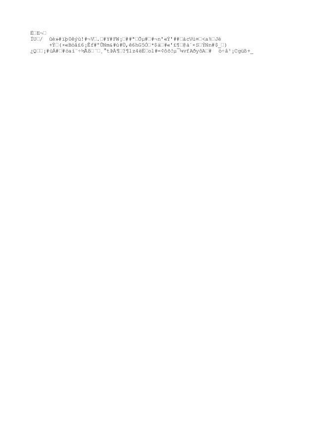 ˖E¬– ÏU–/ ûè»#ïþ0êýù!#¬V–.–#Y #FW¡–##ª–Õµ#–#¬n'«Ý'##–àcVü¤–<a%–Jè +ݖ(Bòå£6¡Êf#ºÛNm&#ú#Ù,ê6hG5Җ*$ä–#«'£¶–@à´×S–ÝNn#$_–...