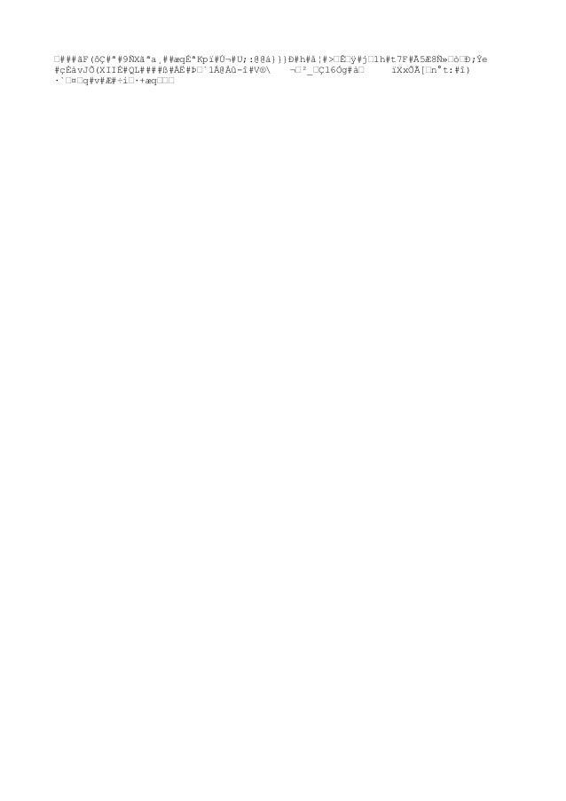 –###ãF(ôÇ#ª#9ÑXãªa¸##æqɪKpï#Ú¬#U;:@@á}}}Ð#h#å¦#>–Ê–ÿ#j–1h#t7F#Ã5Æ8Ñ»–ò–Ð;Ýe #çÈàvJÕ(XIIÉ#QL####ß#ÀË#ޖ`1Á@Àû-î#V® ¬–²_–Çl...