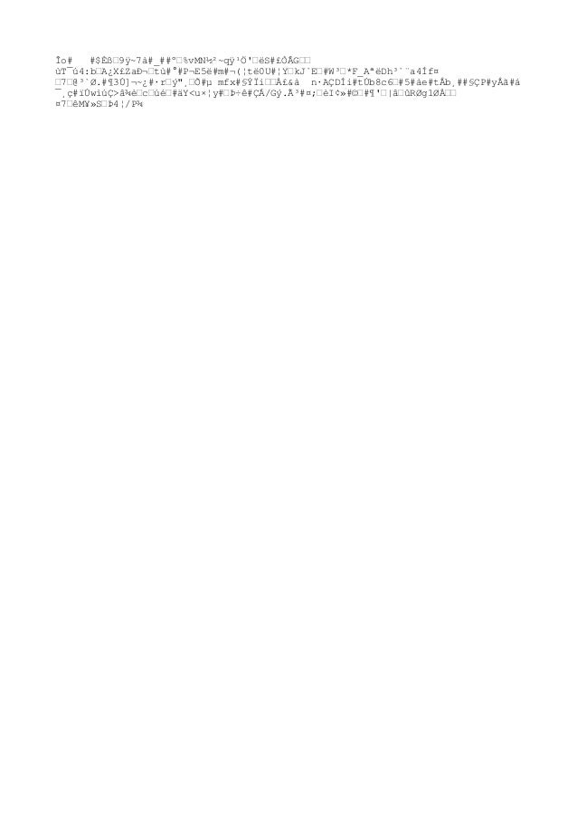 Îo# #$Èߖ9ÿ~7à#_##º–%vMN½²~qÿ¹Ö'–ëS#£ÒÂG–– ùT¯ú4:b–A¿X£ZaЬ–tù#°#P¬E5ë#m#¬(¦të0U#¦Y –kJ`E–#W³–*F_AªëDh³`¨a4Íf¤ –7–@³`Ø.#¶3...