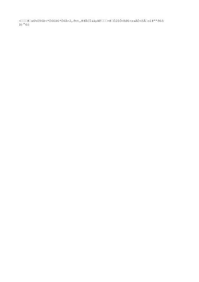 <–––#–x6½096Þ<*Ò66Þ6*Ò4Ä×2,ðtt,##ÃCÏ&äµWF–––=#–Ó2$Ô<8Ø6<z»ÄÒ<ôŖoî#ªªð6ô Þ)°4ö