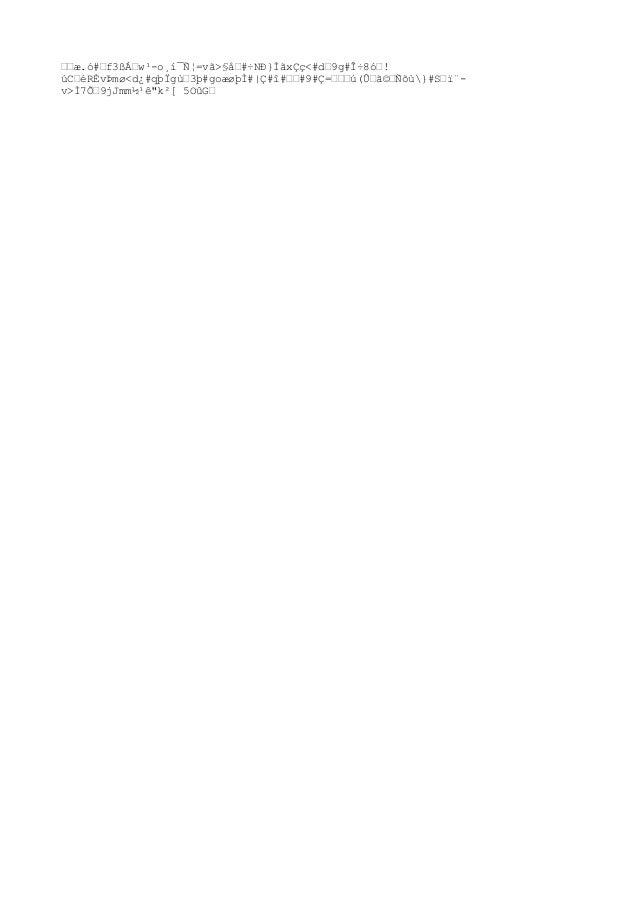 ––æ.ó#–f3ßÁ–w¹-o¸í¯Ñ¦=vã>§å–#÷NÐ}ÌãxÇç<#d–9g#Î÷8ó–! úC–éRÈvÞmø<d¿#qþÏgù–3þ#goæøþÌ#|Ç#î#––#9#Ç=–––ú(ۖ㩖Ñõù}#S–ï¨- v>Ì7Ֆ9...