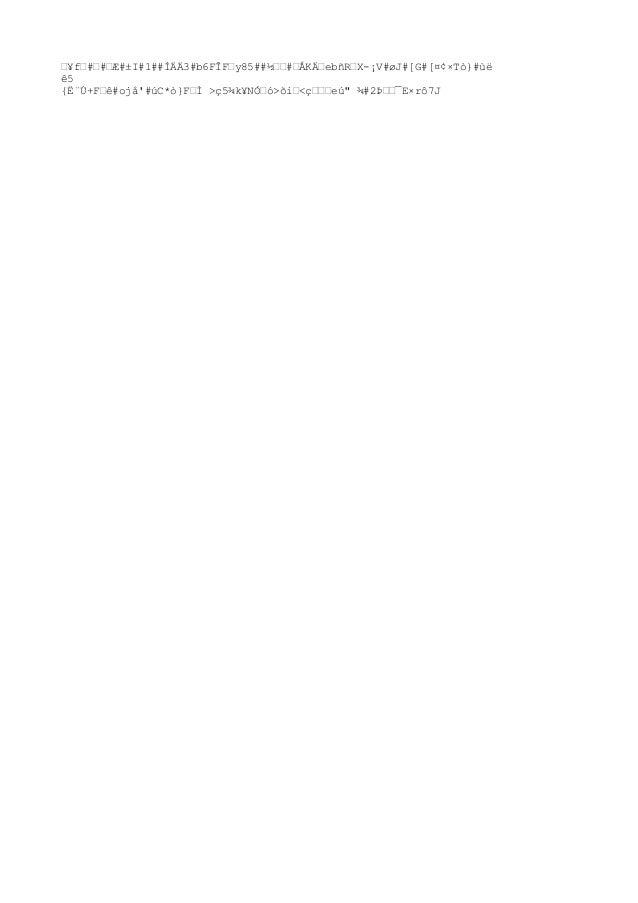 """–¥f–#–#–Æ#±I#1##ÍÄÄ3#b6FÎF–y85##½––#–ÅKĖebñR–X-¡V#øJ#[G#[¤¢×Tò}#ùë ê5 {˨Ú+F–ê#ojå'#úC*ò}F–Ì >ç5¾k¥NӖó>õi–<疖–eú"""" ¾#2ޖ..."""