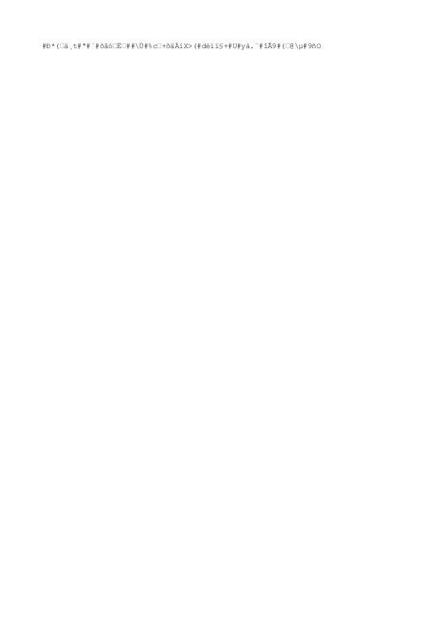 #Ð*(–ä¸t#ª#´#õâó–Ë–##Ú#%c–+õäÀíX>(#dèïï§+#U#yà.¨#îÂ9#(–@µ#9ñO