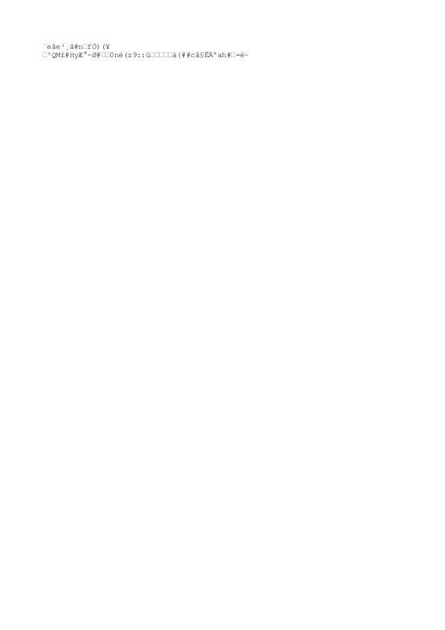 ¨eâe¹¸â#n–fÒ)(¥ –³QM£#HyÆ°-Ø#––0në(z9::ú–––––à{##câ§ÊÀºah#–=é~
